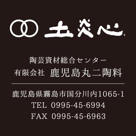 陶芸資材総合センター 有限会社 鹿児島丸二陶料