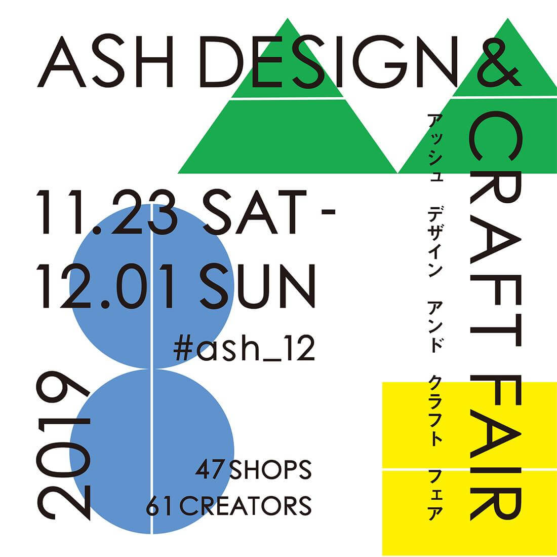 ash Design & Craft Fair 12