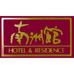 ホテル&レジデンス南洲館