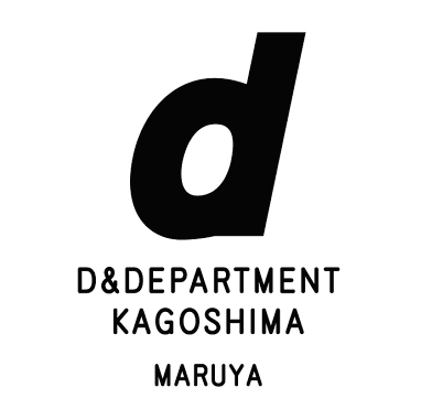 D&DEPARTMENT KAGOSHIMA by MARUYA