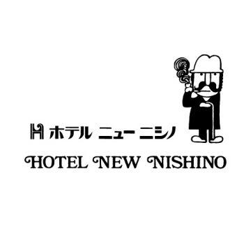 ホテルニューニシノ