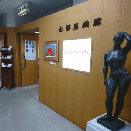 山形屋画廊